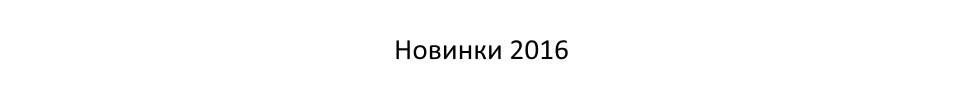 Новинки 2016
